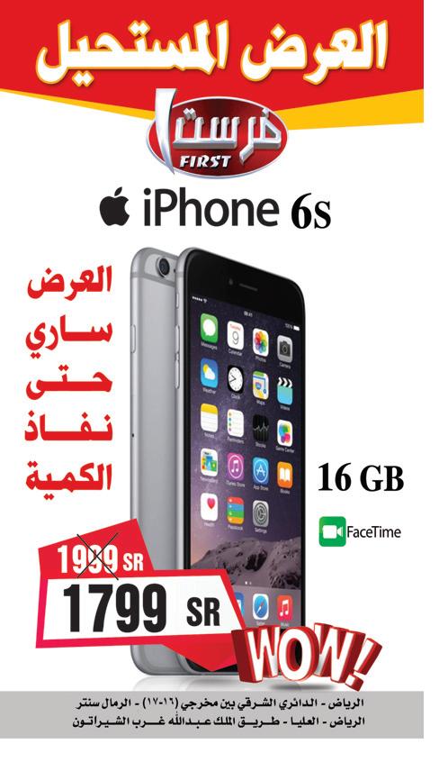 العرض المستحيل من فرست1 ايفون6 إس 16 جيجا بسعر 1800 إلا ريال