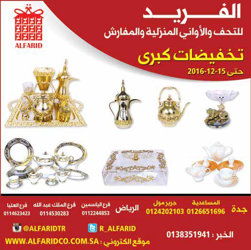الفريد للتحف والاواني المنزلية والمفارش يقدم تخفيضات كبرى حتى 15 ديسمبر