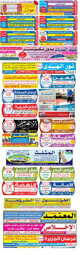 شركات تنظيف المنازل ونقل العفش وكشف التسربات في جدة