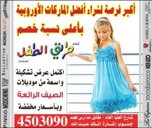 b01a111e2 ماركات عالمية بأسعار مخفضة في طريق الطفل #الخبر #الأحساء. 6 سنوات ago. طريق  الطفل