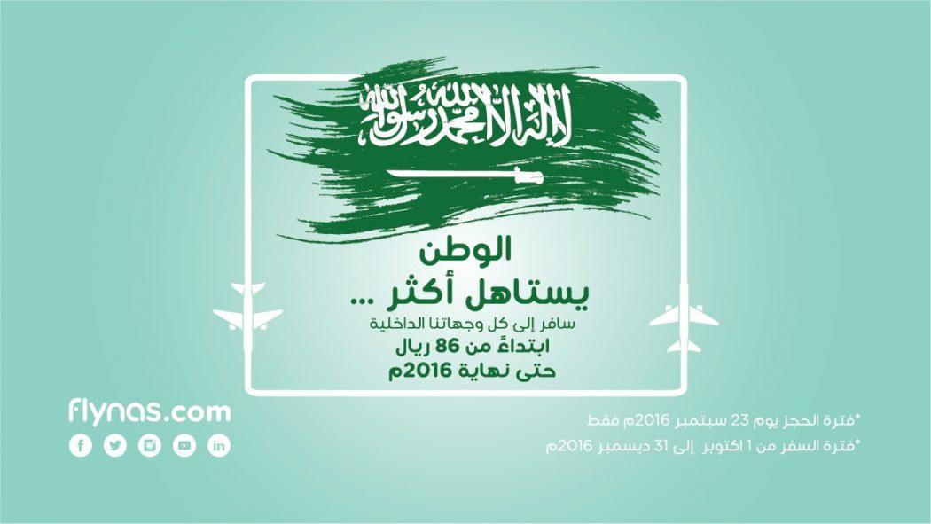 طيران ناس ترد على الخطوط السعودية