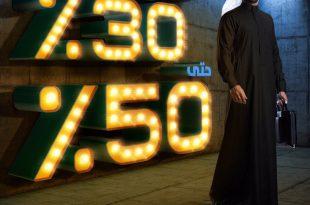 عرض الشتاء من معارض ثوب الشياكة خصم من 305 حتى 50% على مختارات