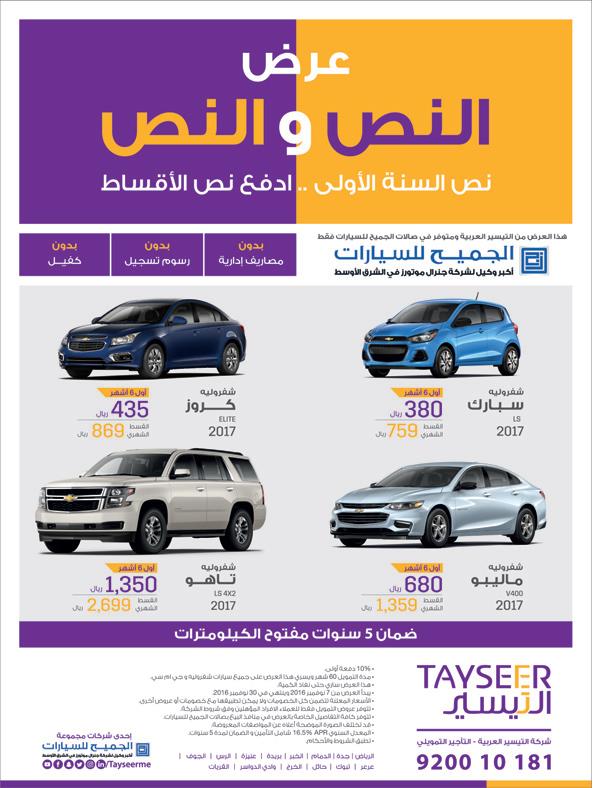عرض النص والنص من الجميح للسيارات والتيسير العربية - نص السنة الأولى ونص الأقساط