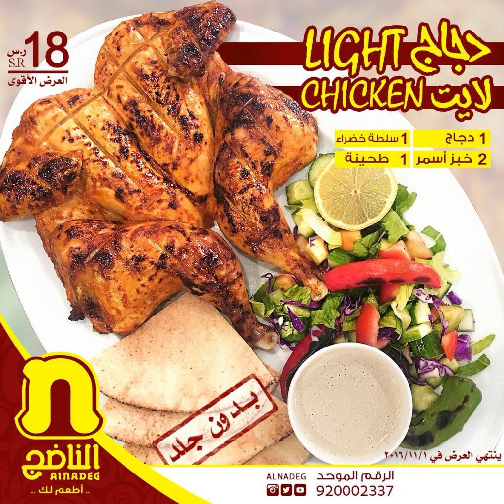 #عرض مطاعم الناضج حبة دجاج لايت + 1 سلطة خضراء + طحينة + 2 خبز أسمر بـ18 ريال