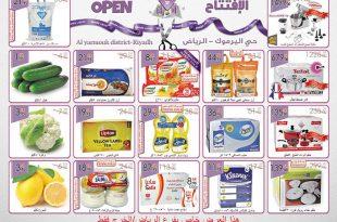 عروض أسواق الدانوب بمناسبة افتتاح فرع حي اليرموك بالرياض