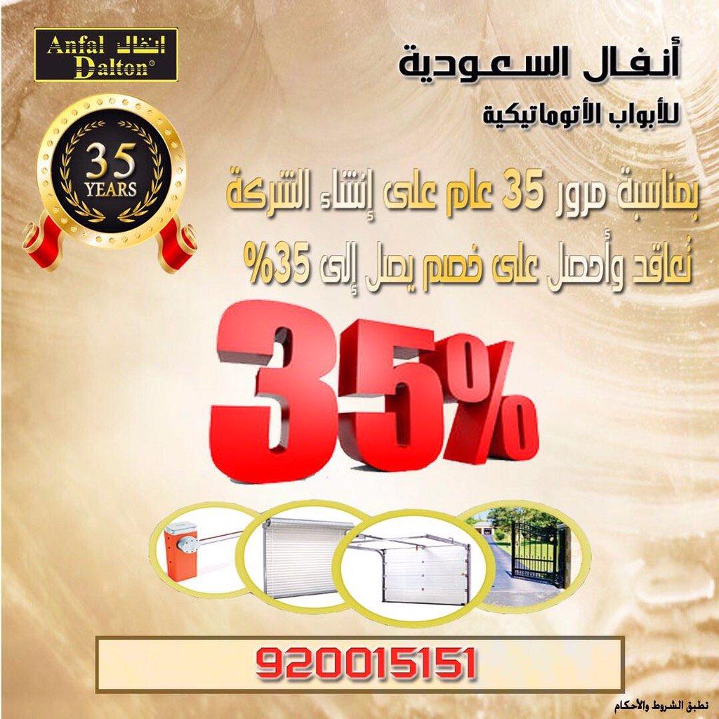 عروض أنفال السعودية للأبواب بتخفيضات تصل لـ35%