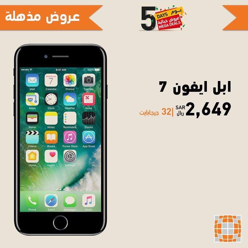 عروض اكسيوم السعودية جهاز جوال آيفون 7 سعة 32GB بـ2,649 ريال