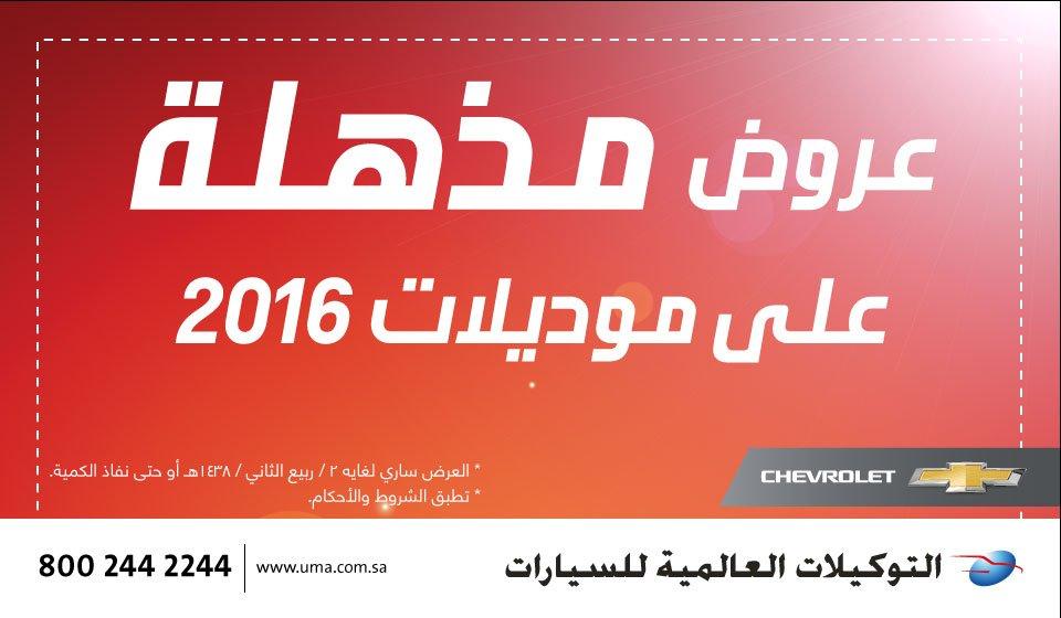 عروض التوكيلات العالميى على سيارات شفروليه ٢٠١٦ @UMASaudiArabia