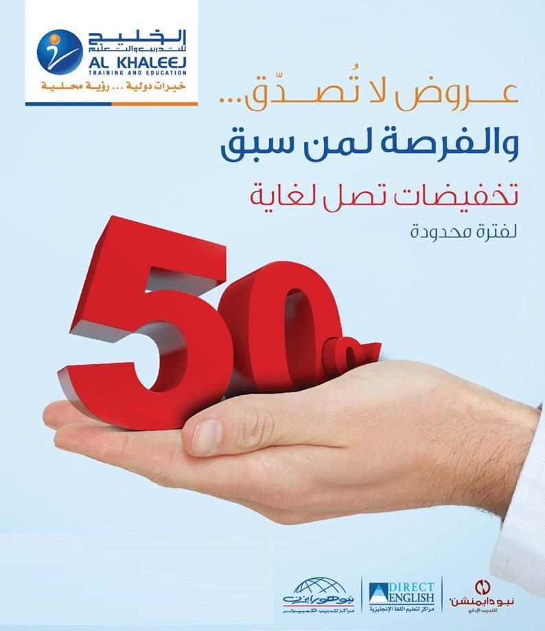 عروض الخليج للتدريب @k403000 تخفيض 50% على الدورات التدريبية