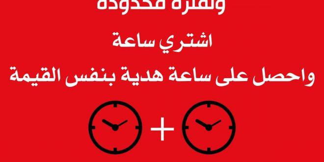 03a82caf0 عروض الدهام للساعات @ALDAHAM_WATCHES إشتر ساعة وأحصل على ساعة هدية بنفس  القيمة #تخفيضات #