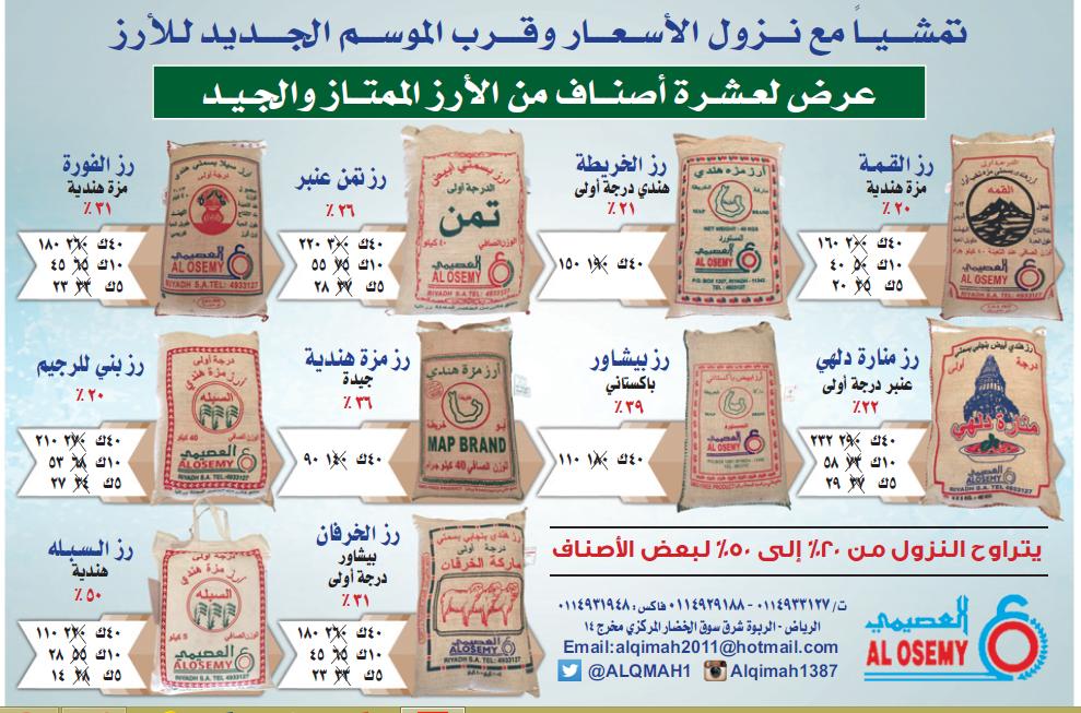 عروض العصيمي بالرياض يقدم تخفيضات على الرز تماشياً مع نزول الأسعار