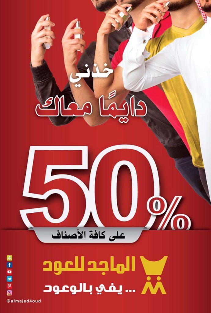 عروض الماجد للعود @almajed4oud تخفيضات 50% على جميع المنتجات العود والعطورات