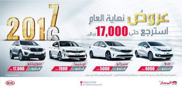 عروض المسار للسيارات @AlMasarAuto عروض نهاية العام أسترجع حتى 17,000 الف ريال على النقدي والتمويل