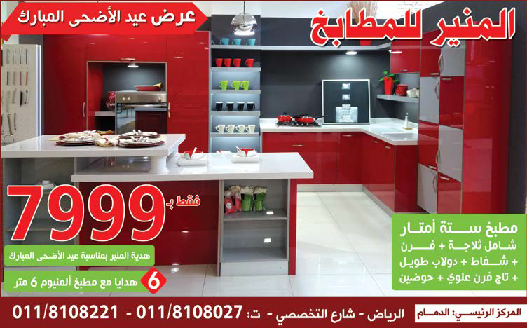 عروض المنير للمطابخ في الرياض