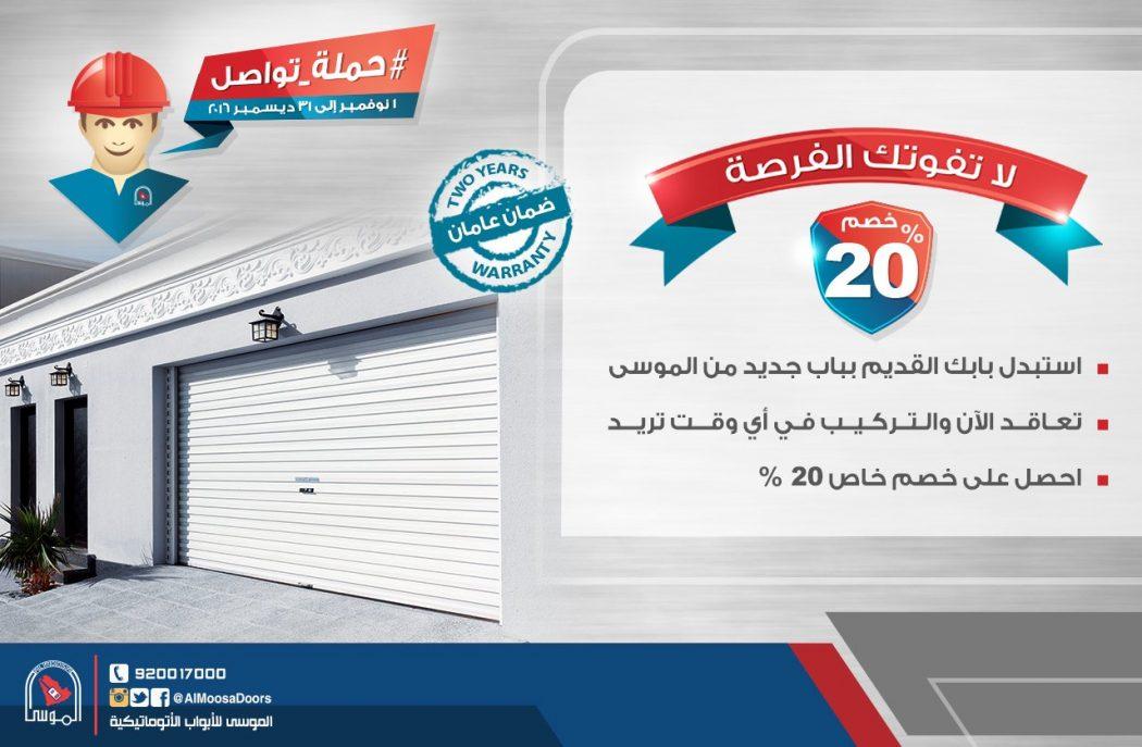 عروض الموسى للأبواب @AlMoosaDoors بعد أيام استبدل بابك القديم واحصل على خصم 20%
