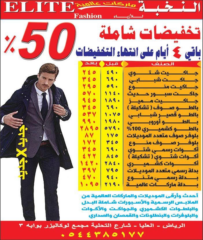 عروض النخبة للأزياء الرجالية بالرياض تخفيضات 50% وباقي 4 أيام