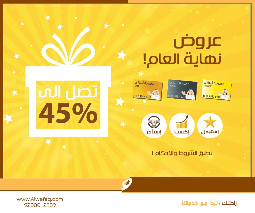 عروض الوفاق لتأجير السيارات خصم يصل إلى 45% لنهاية العام