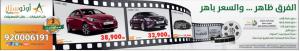 عروض اوتوستار على تقسيط السيارات ويقولون الفرق ظاهر والسعر باهر
