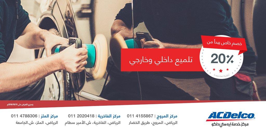 عروض اي سي ديلكو @ACDelcoSA خصم خاص يبدأ من 20% على التلميع الداخلي والخارجي للسيارة #الرياض