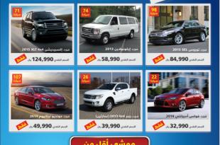 عروض توكيلات الجزيرة على السيارات المستعملة ممشاها أقل من 200 كلم وانوع متعددة طالع الأسعار