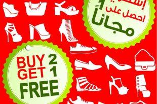عروض خطوات الأحذية إشتر 2 واحصل على 1 مجاناً