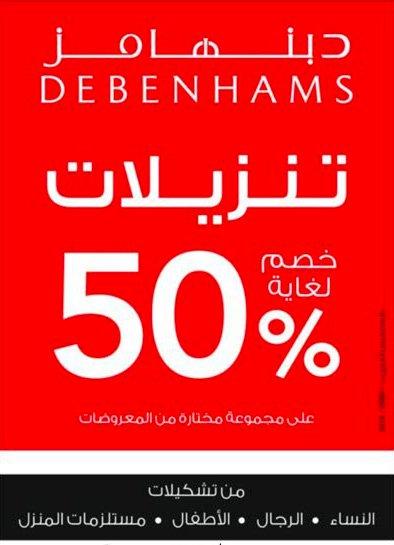 عروض دبنهامز Debenhams يقدم تخفيضات تصل لـ50% على تشكيلاته الرائعة