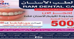 عروض رام لطب الأسنان