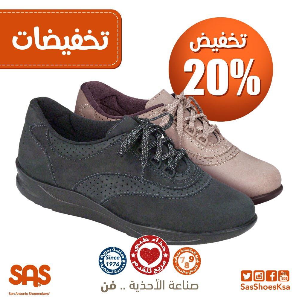 عروض-ساس-للأحذية-تخفيض-20-على-الأحذية-الطبية-الأمريكية-الرياض-شارع-الضباب