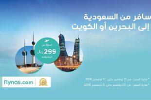 عروض طيران ناس @flynas ابتداءً من 299 ريال، سافر إلى البحرين أو الكويت