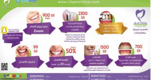 عروض عيادات شام للأسنان والجلدية والليزر في المنطقة الشرقية
