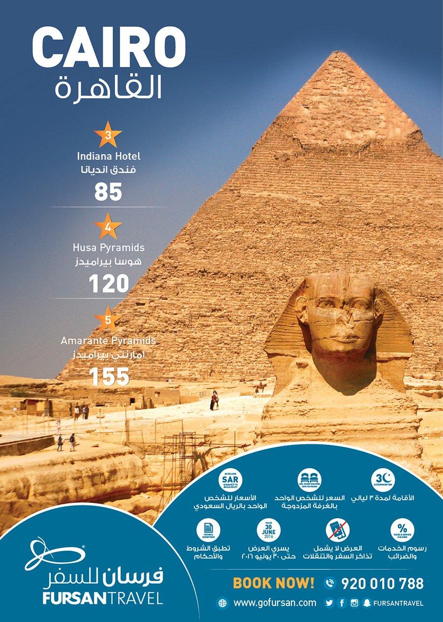 عروض فرسان للسياحه و السفر القاهرة