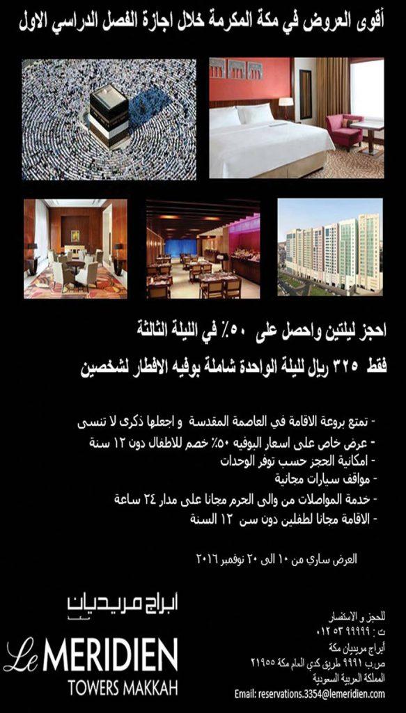 عروض فنادق ابراج مريدين مكة