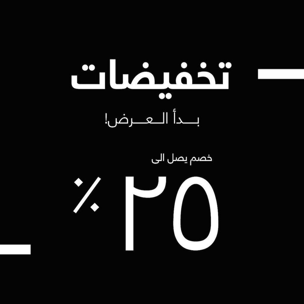 عروض متاجر هارفي نيكلز @HNRiyadh تصل إلى 25% بالرياض
