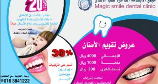 عروض مجمع الابتسامة الساحرة لطب الأسنان
