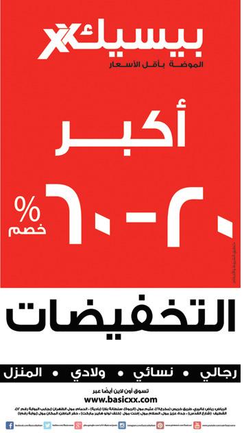 عروض محلات بيسيك تخفيضات من 20% حتى 60%