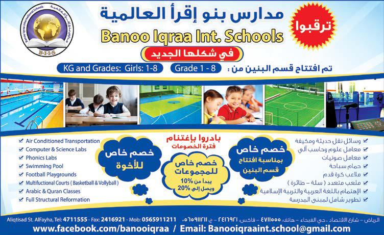 عروض مدارس بنو إقرأ العالمية-=