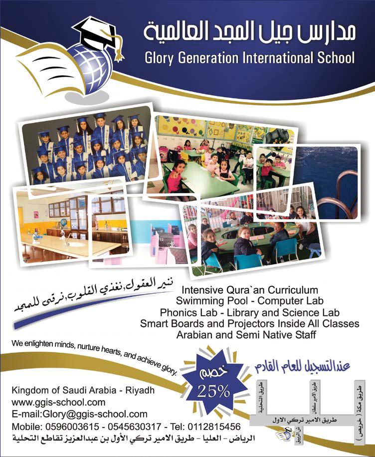 عروض مدارس جيل المجد العالمية بالرياض