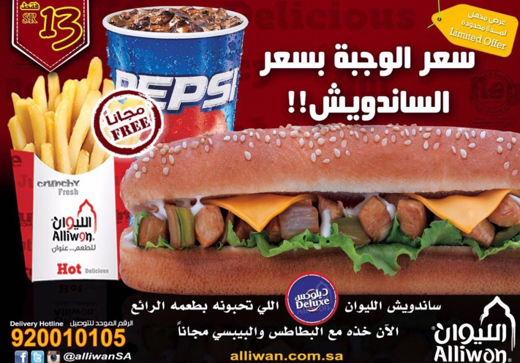 عروض مطاعم الليوان @alliwanSA الوجبة بسعر الساندويش