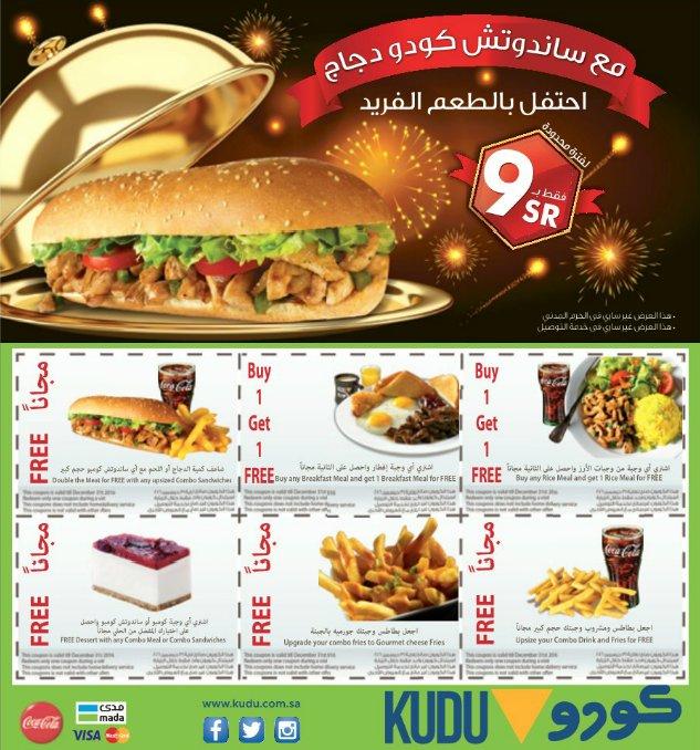 عروض مطاعم كودو ساندوتش كودو دجاج بـ9 ريال فقط للطلبات 920006999