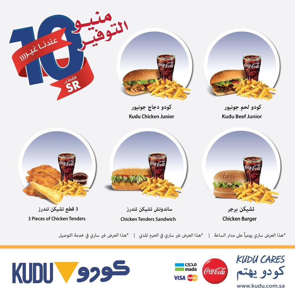عروض مطاعم كودو @Kudu_sa اطلب وجبتك المفضلة يوميا بـ 10 ريال.