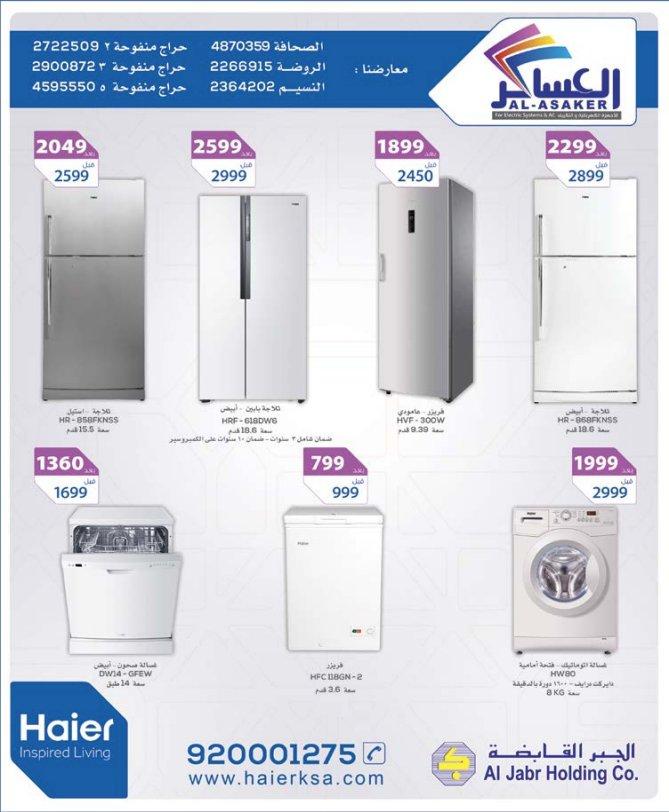 عروض معارض العساكر على الأجهزة المنزلية في الرياض