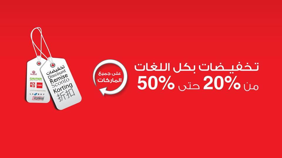 عروض مفروشات المطلق تخفيضات من 20% حتى 50% على كل الماركات