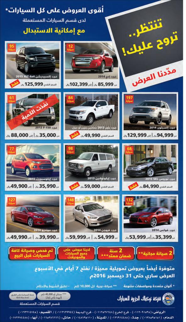 عروض من توكيلات الجزيرة على السيارات المستعملة وأسعار مخفضة