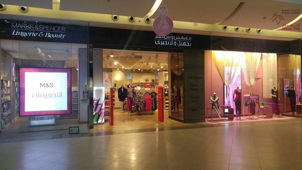 عروض وتخفيضات في محلات ماركس سبنسر تصل إلى 70% على أزياء اللانجري