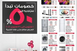 عروض يوسف محمد ناغي على أجهزة ال جي وتخفيضات من 15 حتى 50%