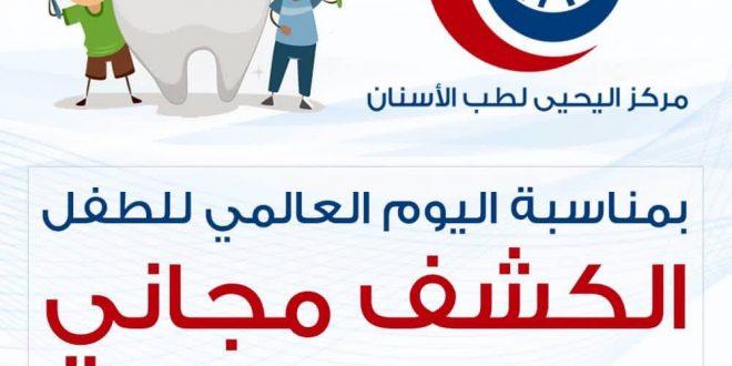 f89af9fb5 عروض @Alyahya_Dental مركز اليحيى لطب الأسنان كشف مجاني للأطفال لمدة اسبوع  الرياض #تخفيضات #عروض