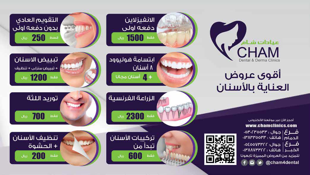 عيادات شام لطب الأسنان تقدم عروض متنوعة وفروعها في الدمام والخبر