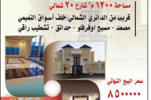 فرصة لا تعوض.. للبيع قصر راقي بحي النخيل بقيمة 8 مليون ونص بس