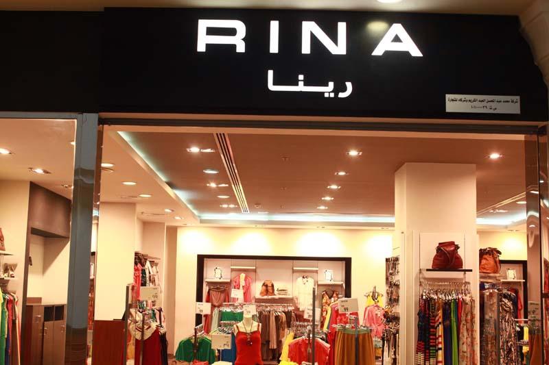 محلات رينا Rina