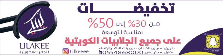 محلات ليلكي للجلابيات الكويتية